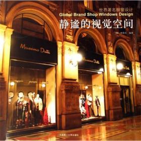 静谧的视觉空间 专著 Global brand shop windows design 世界著名橱窗设计 (葡)林荫