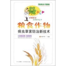 粮食作物病虫草害防治新技术。
