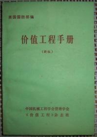 价值工程手册