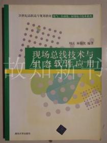 现场总线技术与组态软件应用  (正版现货)