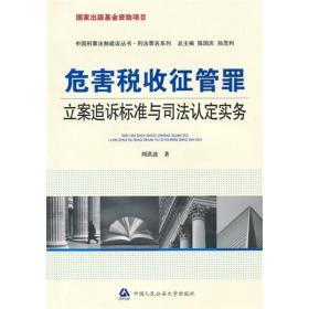 中国刑事法制建设丛书:危害税收征管罪立案追诉标准与司法认定实务