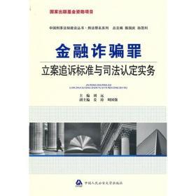 中国刑事法制建设丛书:金融诈骗罪立案追诉标准与司法认定实务