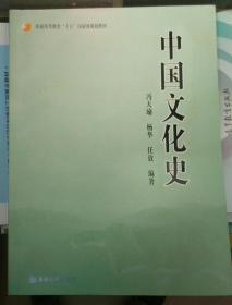 """普通高等教育""""十五""""国家级规划教材:中国文化史"""