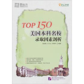 新东方大愚留学系列丛书:TOP150美国本科名校录取因素剖析