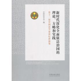 新时代深化全面依法治国的理论.方略和实践-第十二届中国法学家论