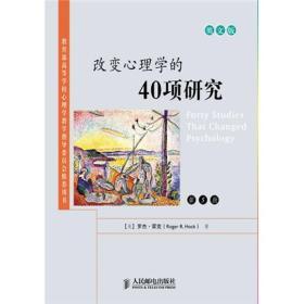 改变心理学的40项研究(教育部高等学校心理学教学指导委员会推荐用书)(第5版)(英文版)