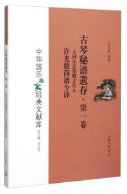 古琴秘谱遗存(第一卷):大同乐会郑觐文传人许光毅简谱今译