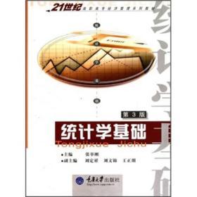 统计学基础(第3版)/21世纪高职高专经济管理系列教材