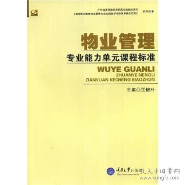 物業管理專業能力單元課程標準