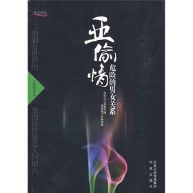 亚:危险的男女关系 吴晓赟 凤凰出版社 9787807293866