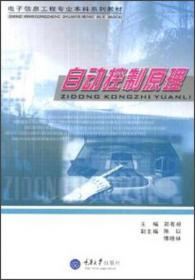 电子信息工程专业本科系列教材:自动控制原理