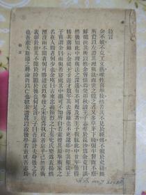拳术(附拳术见闻录)全一册【缺封面.民国29年4月十七版】.