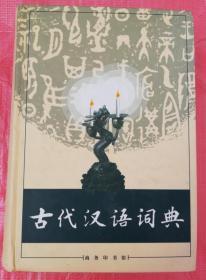 正版库存:古代汉语词典9787100015493精装商务印书馆
