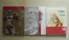 【正版现货】东学西渐+骨力风神+古斓斑 张旺作品3册套装