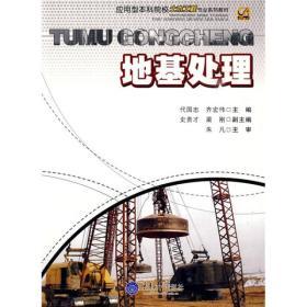 应用型本科院校土木工程专业系列教材:地基处理