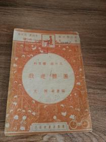 团体游戏(民国36年11月初版)