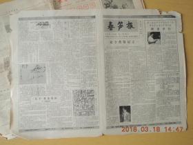 春笋报1986.8.8共四版
