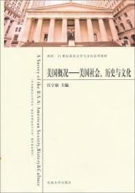 美国概况——美国社会、历史与文化 江宁康  东南大学出版社