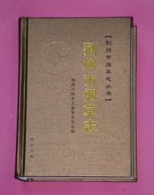 荆州市烟草志.