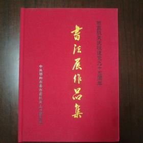 《鄂州市直机关庆祝建党95周年书法作品集》   [柜1--3-2]