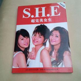 S.H.E超完美女生