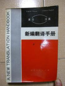 英汉 汉英 新编翻译手册