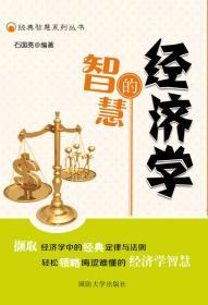 K (正版图书)经典智慧系列丛书:经济学的智慧