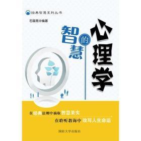 经典智慧系列丛书:心理学的智慧