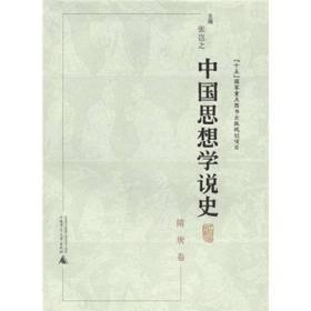 中国思想学说史:隋唐卷