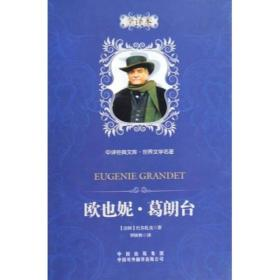 全译本:欧也妮·葛明台