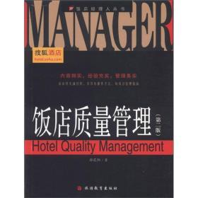 饭店经理人丛书:饭店质量管理(第2版)