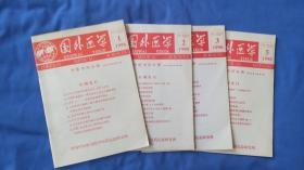 国外医学 中医中药分册1998年第1.2.3.5(4册)