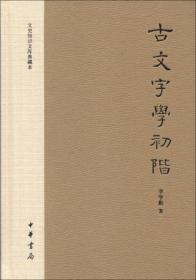 古文字学初阶:文史知识文库典藏本
