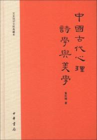 中国古代心理诗学与美学:文史知识文库典藏本