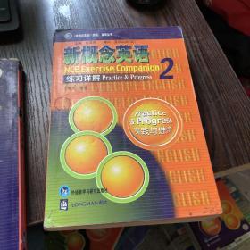 新概念英语练习详解2