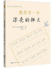 【正版】教你写一手漂亮的韩文 (韩)designEUM编辑部编著