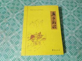 中华传统文化经典解说:孟子解说
