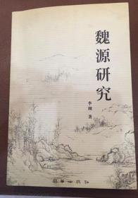 魏源研究 32开 全一册 SYYW