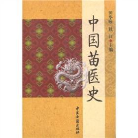 中国苗医史
