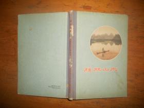 桂林山水(硬精装)1959年一版一印