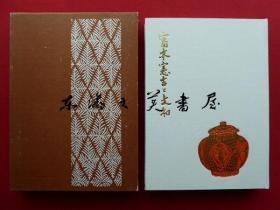 富本宪吉和大和/1972年/本文140页/图版90页/辻本勇、リーチ