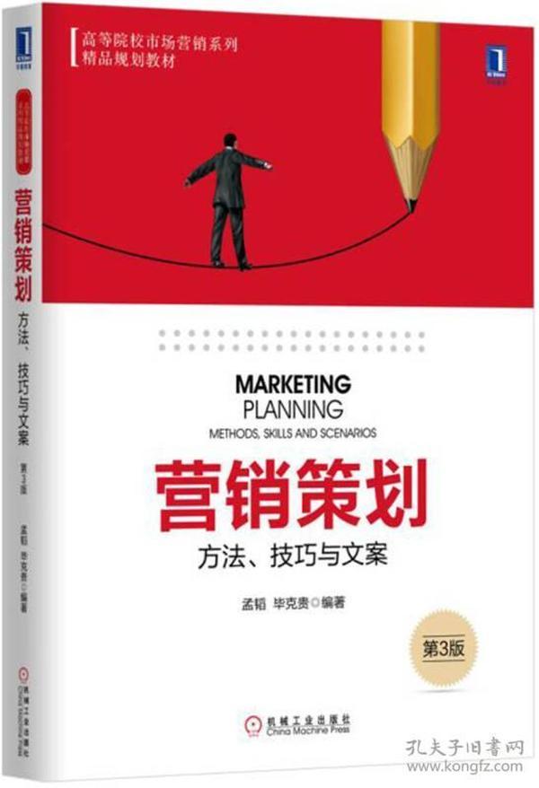 营销策划:方法、技巧与文案(第3版)