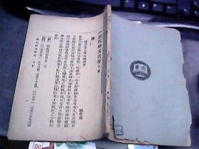 民国20年出版--历代骈文菁华 下册 民国原版书