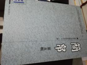 简帛 第六辑(馆藏)
