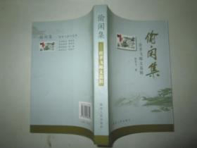 偷闲集:——唐孝飞邮文选辑 作者唐孝飞签名钤印本