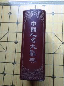 中国人名大词典  中华民国十年六月初版