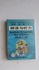 磁带    九年义务教育三.四年制初级中学(试用修订本)  英语  (第一册.下)朗读与听力  A.B  二盘