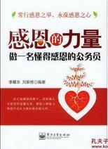 感恩的力量 专著 做一名懂得感恩的公务员 李耀东,刘紫栋编著 gan en de li li
