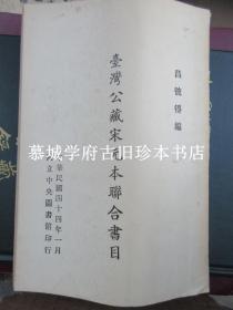 【稀见】昌彼得编《台湾公藏宋元本联合书目》
