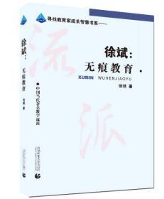 中国当代著名教学流派·徐斌:无痕教育